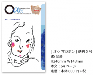 Oauマガジン創刊0号