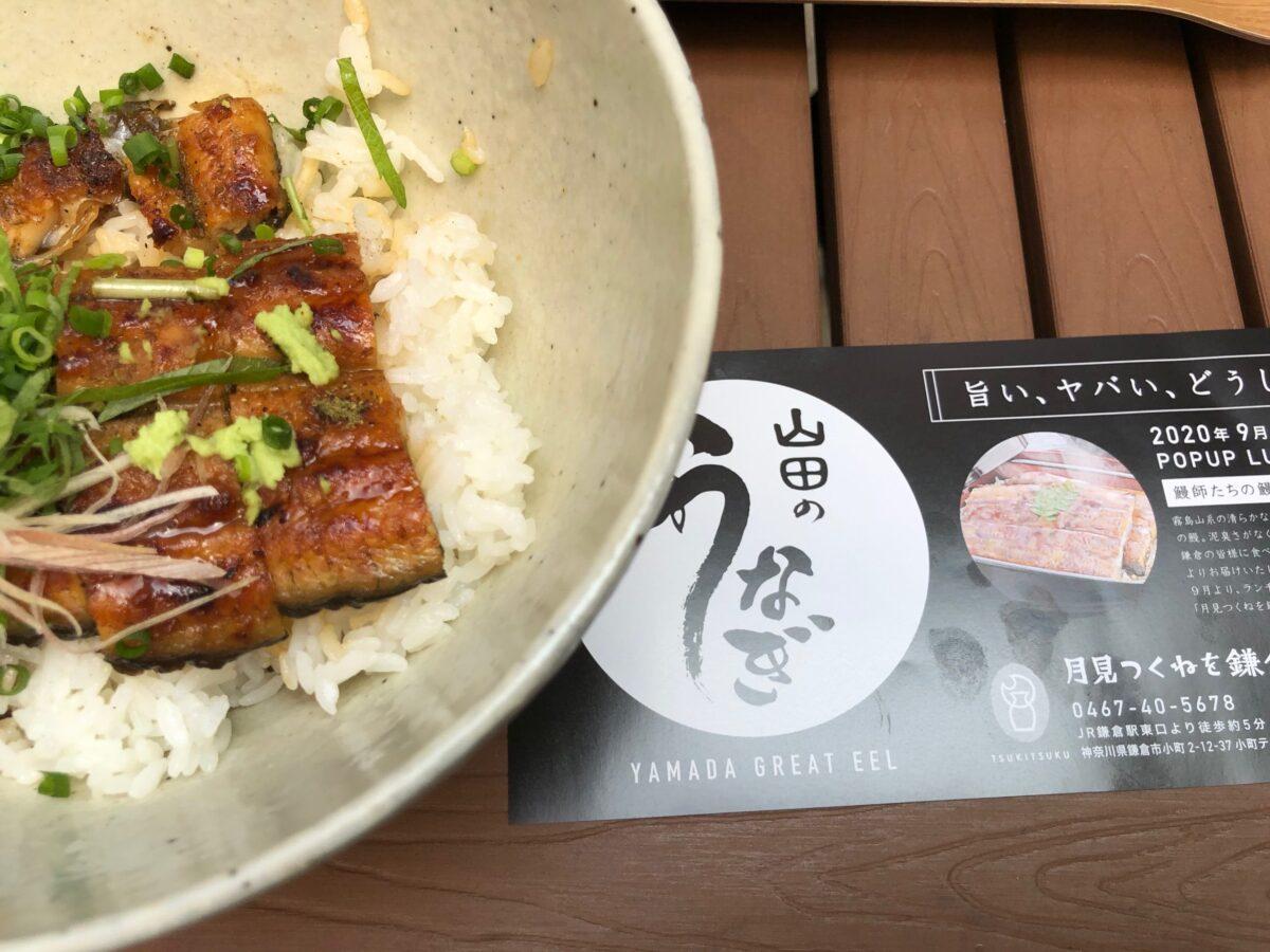 鎌倉 まちの社員食堂 鰻丼